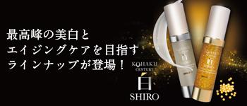 コハクセンチュリー白 -SHIRO-