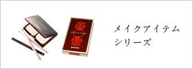 ヤマノ メイクアイテムシリーズ