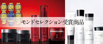 モンドセレクション最高金賞受賞商品