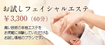 トライアルエステ3000円キャンペーン