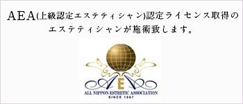 AEA・ISO認定サロン